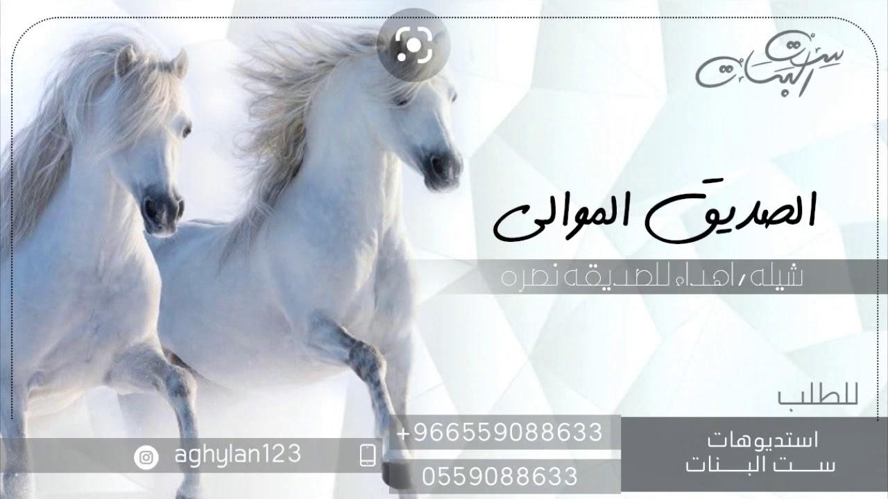 شيله اهداء للصديقه ارسل سلامي للصديق الموالي حصريا 2021 Youtube