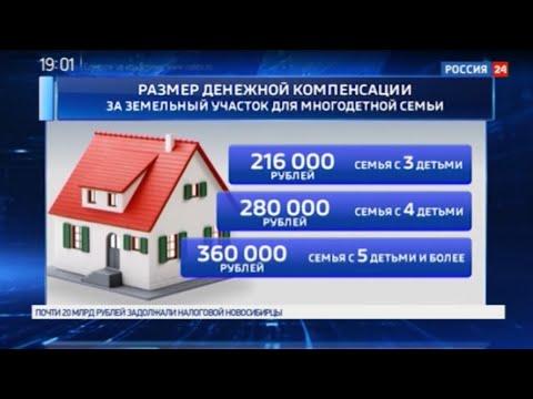В Новосибирске сократят очередь на землю для многодетных семей