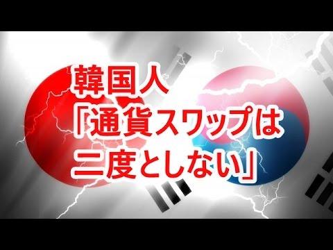 【韓国の反応】日本官房「日韓通貨スワップの再開は考えていない」→ 韓国人「スワップいらない! 大使もいらない!」【海外の反応】 【世界のリアクション】