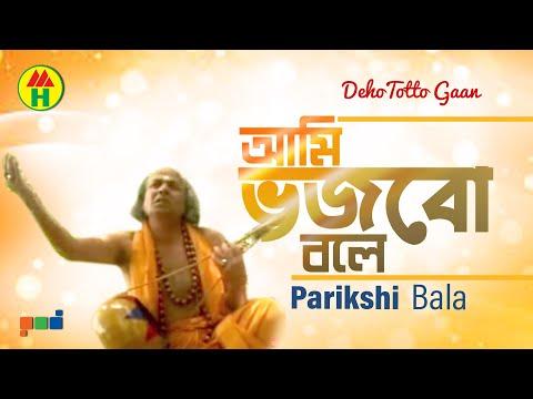 Parikshit Bala - Ami Vojbo Bole