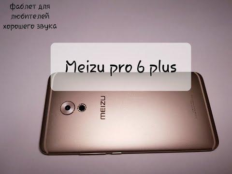 Meizu Pro 6 Plus. Характеристики, опыт использования, звук
