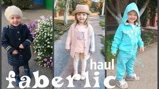 Одежда на 2-3 года / Детская одежда faberlic  | PolinaBond(Детская одежда faberlic https://youtu.be/nxcaslVWGj4 Последние покупки детской одежды с сайта faberlic! Заказать можно тут:..., 2016-11-05T04:00:01.000Z)