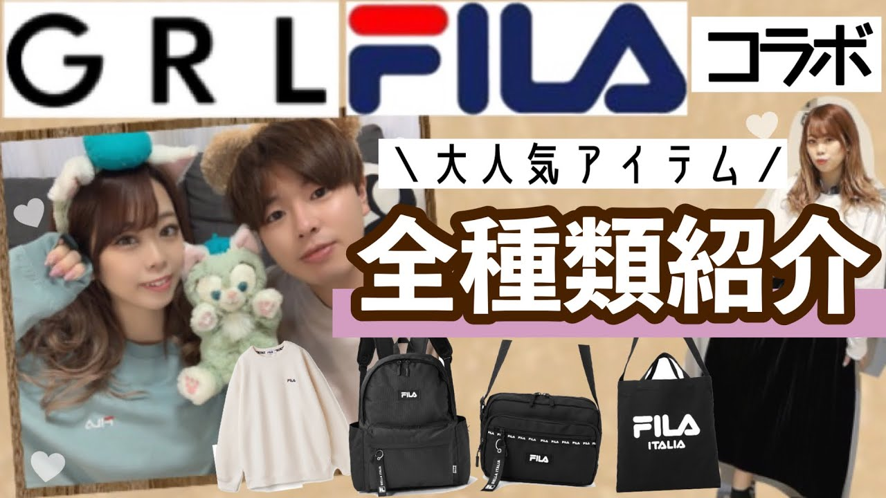 【GRL♡購入品紹介】グレイル✖️FILAコラボアイテム全種類GET𓂃🧸𓈒𓏸本音レビュー🤍カップル・ペアルックできちゃう♩【ディズニー・ユニバコーデにも♩】