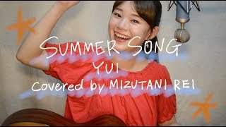 SUMMER SONG / YUI (cover)