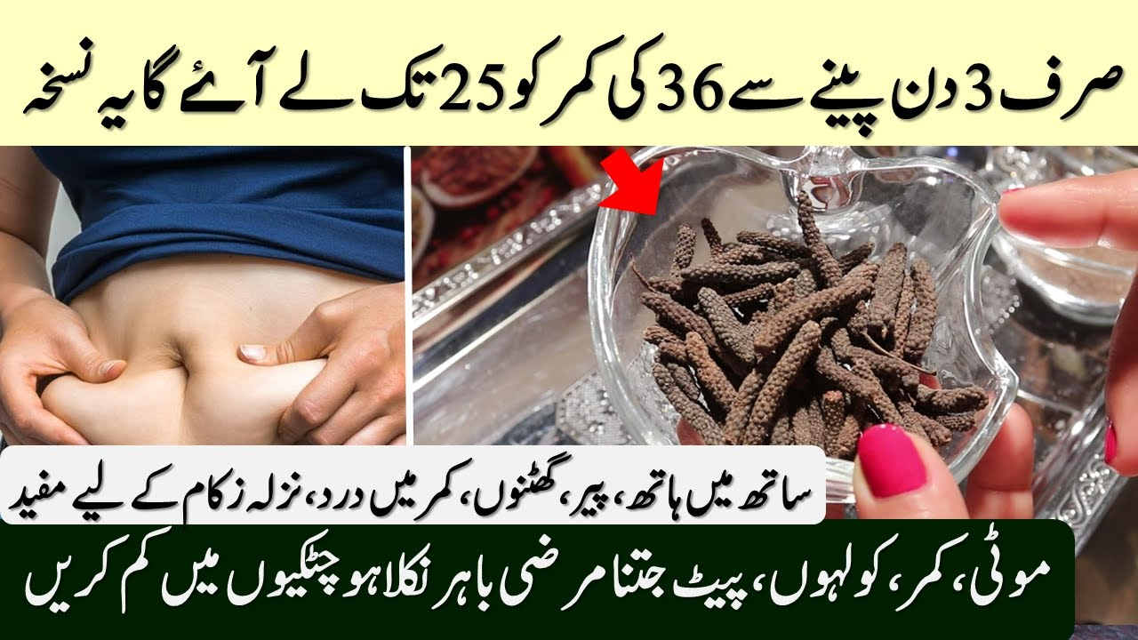 Only 2 Ingredient Reduce Belly Fat With Easy Remedy & Pait Kam Karne Ka Tarika 100% Effective