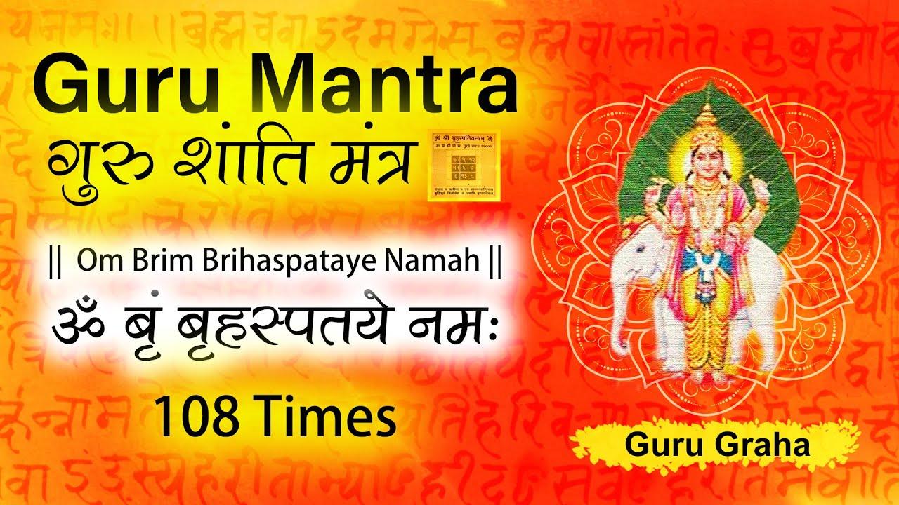 Brihaspati(Jupiter) Shanti Mantra 108 Times   Om Brim Brihaspataye Namah   Guru Graha Mantra Jaap