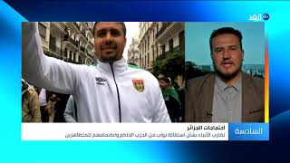 مراسل الغد: نواب بالحزب الحاكم يقفزون من سفينة بوتفليقة على وقع مظاهرات حاشدة