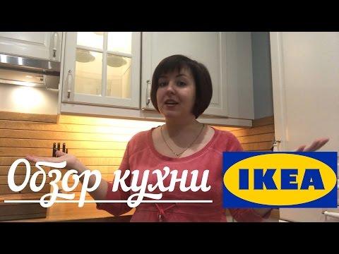 Кухня ИКЕА | Отзыв спустя год использования
