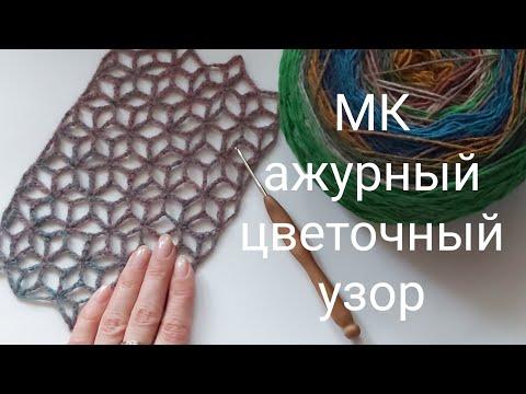 Вязание крючком ажурные узоры видео уроки нитками анна