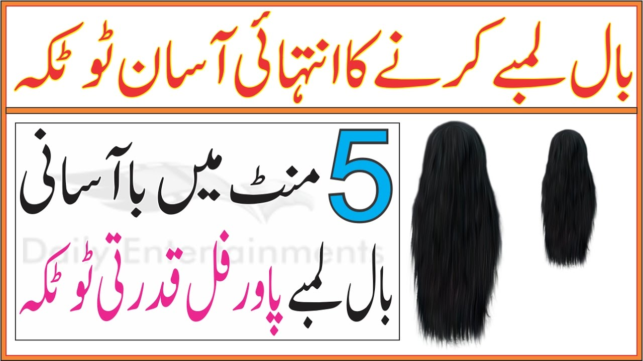 Long And Growth Hair Naturally In 5 Mintues - Baal Lambe Karne Ka Totka