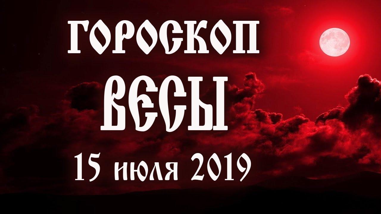 Гороскоп на сегодня 15 июля 2019 года Весы ♎ Полнолуние через 2 дня
