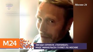 Звезда сериала Ганнибал прогулялся по Москве - Москва 24