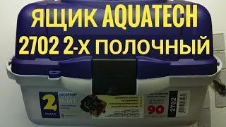 ЯЩИК ДЛЯ РЫБАЛКИ - AQUATECH 2702  (2-х полочный).
