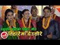Download New Tihar Song 2074/2017 | Tiharaima Deusire - Pashupati Sharma & Tika Pun MP3 song and Music Video