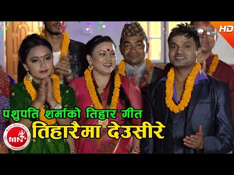 New Tihar Song 2074/2017 | Tiharaima Deusire - Pashupati Sharma & Tika Pun