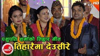 New Tihar Song 2074/2017   Tiharaima Deusire - Pashupati Sharma & Tika Pun