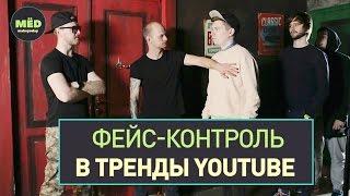 Фейс-контроль в тренды YouTube