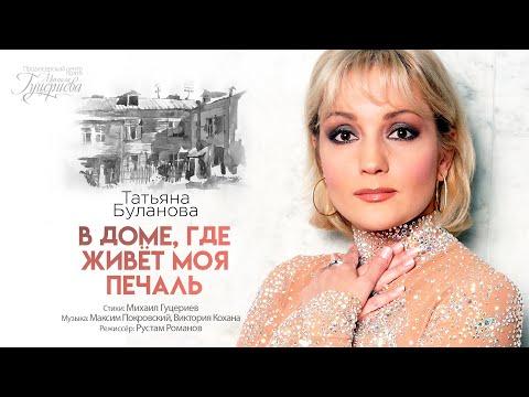 Скачать клип Татьяна Буланова - В доме, где живёт моя печаль (2018) смотреть онлайн