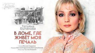 Татьяна Буланова— «Вдоме, где живёт моя печаль» (Official Video)