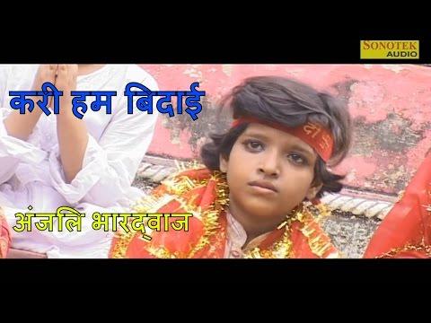 Kari Hum Bidai || करी हम बिदाई || Bhojpuri Devi Geet || Anjali Bhardwaj devi geet
