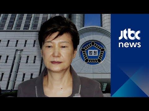 [속보] 검찰, '국정농단' 박근혜 전 대통령 징역 30년·벌금 1185억 구형