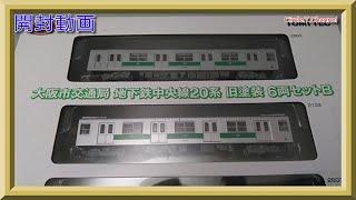 【開封動画】鉄道コレクション 大阪市交通局地下鉄中央線20系 旧塗装 6両セットB【鉄道模型・Nゲージ】