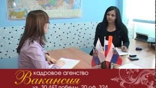 видео Работа в Волгодонске, вакансии Волгодонска, поиск работы в Волгодонске