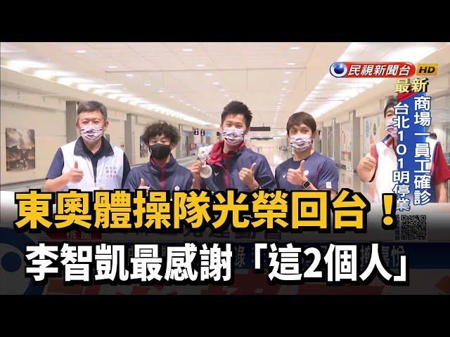 鞍馬王子凱旋回台! 李智凱「最感謝這2個人」-民視新聞