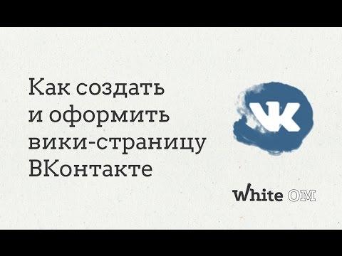 видео: Как создать и оформить вики-страницу ВКонтакте