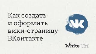 Как создать и оформить вики-страницу ВКонтакте(Как красиво оформить свой контент во ВКонтакте, используя возможности вики-разметки. В видео рассказываю..., 2016-02-07T17:35:29.000Z)