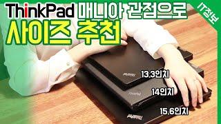 싱크패드 매니아 관점으로 사이즈 추천 / 13.3인치 VS 14인치 VS 15.6인치 / 울트라나브 키보드 / 씽크패드 lenovo ThinkPad 인치 고르기