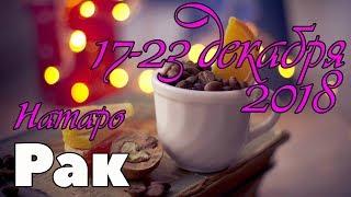 РАК - таро прогноз 17-23 декабря 2018 года НАТАРО.
