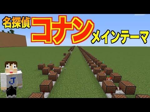名探偵コナンのメインテーマを演奏【マイクラ:Minecraft】