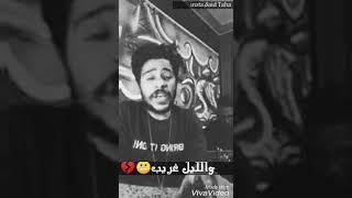 متزعليش أحمد كامل Ahmed Kamel Matz3lesh