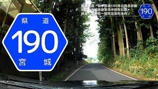 宮城県道・岩手県道190号石森永井線(起点から終点まで)