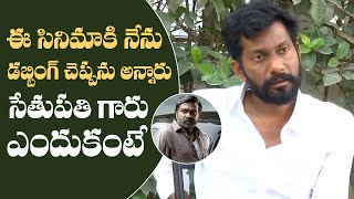 Director Buchi Babu Reacts On Comments Over Vijay Sethupathi Dubbing In Uppena | MS entertainments