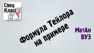 Задача на формулу Тейлора - bezbotvy
