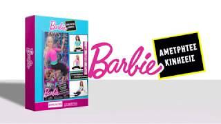 Barbie Αμέτρητες Κινήσεις - Λαμπάδα