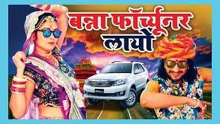 Banni Tharo Banno Diwano Gadi Fortuner Layo fortuner song marwadi