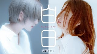 Cover images [MV]白日(hakujitsu) - King Gnu cover by NANA + yurisa