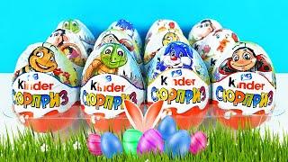 ПАСХАЛЬНЫЕ Киндер Сюрпризы ВЕСНА 2020! Unboxing Kinder Surprise eggs! Новая коллекция!