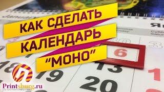 видео Календари Трио Стандарт