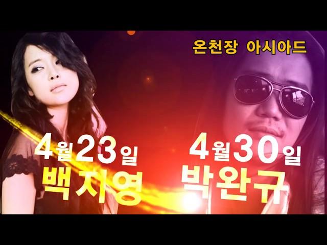 부산 아시아드 나이트클럽 전광판 광고