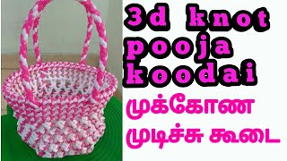 Triangle knot/3d Pooja basket making easy clear tutorial part 1/3