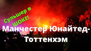 Прогноз на матч Манчестер Юнайтед Тоттенхэм 4 декабря Митинги в Париже 2019 Сульшер в ОПАСНОСТИ