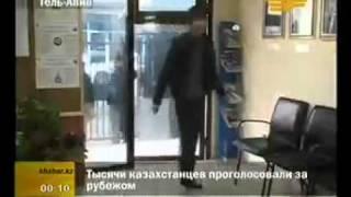 Тысячи казахстанцев проголосовали за рубежом(За рубежом зафиксированная высокая явка казахстанцев на избирательные участки. Их по всему миру при казахс..., 2012-01-15T19:32:06.000Z)