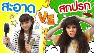 บรีแอนน่า | สะอาด vs สกปรก X2 อี๋!! เป็นเหา ไม่สระผม ละครสั้น ฮากระจาย!! Video