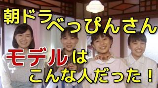 NHK連続テレビ小説「べっぴんさん」。 ヒロイン・坂東すみれを演じてい...