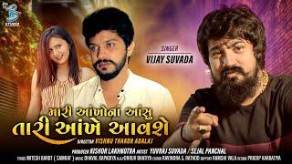 VIJAY SUVADA || HD VIDEO || Mari Ankho Na Aanshu Tari Ankhe Aavse | Gujarati Bewafa Song Video