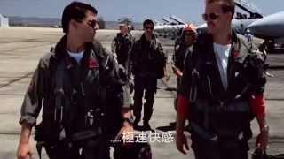 《壯志凌雲 / 捍衛戰士 Top Gun》 航母戰機 ✈  起降片段